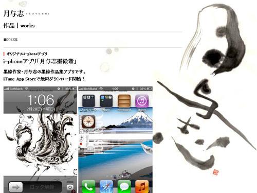 美麗な墨絵アート!無料iPhoneアプリ『月与志墨絵巻』