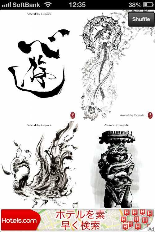 iPhoneアプリ「月与志墨絵巻」-03