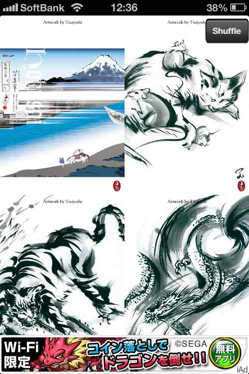 iPhoneアプリ「月与志墨絵巻」-06