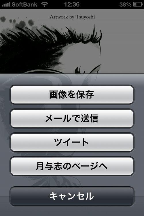 iPhoneアプリ「月与志墨絵巻」-08
