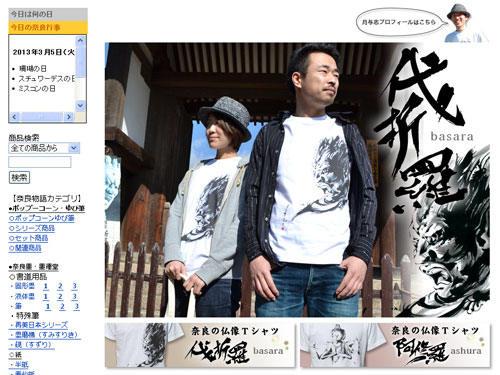iPhoneアプリ「月与志墨絵巻」-09