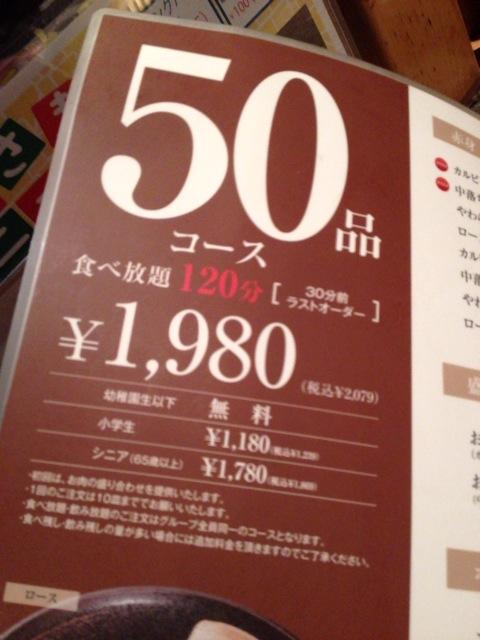 『焼肉倶楽部いちばん』大和高田店-03