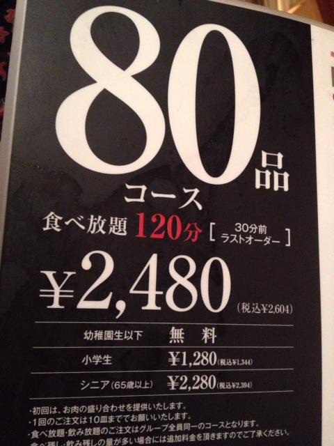 『焼肉倶楽部いちばん』大和高田店-05
