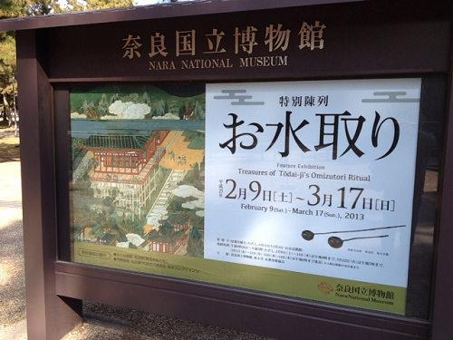 奈良国立博物館『お水取り展』-01