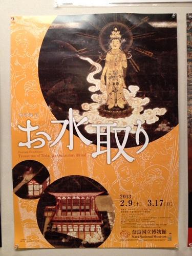 奈良国立博物館『お水取り展』-02