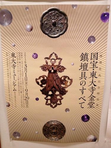 お寺・博物館系チラシあれこれ-06