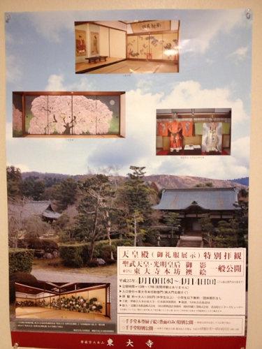 お寺・博物館系チラシあれこれ-07
