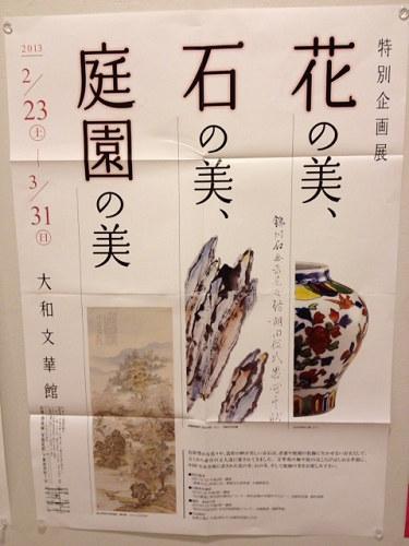 お寺・博物館系チラシあれこれ-08