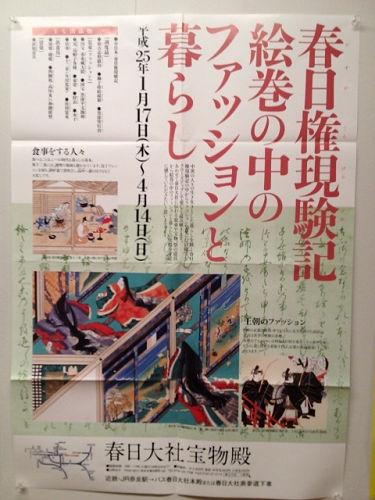 お寺・博物館系チラシあれこれ-09