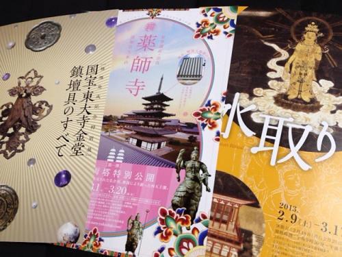 奈良博「お水取り展」と博物館系のチラシあれこれ