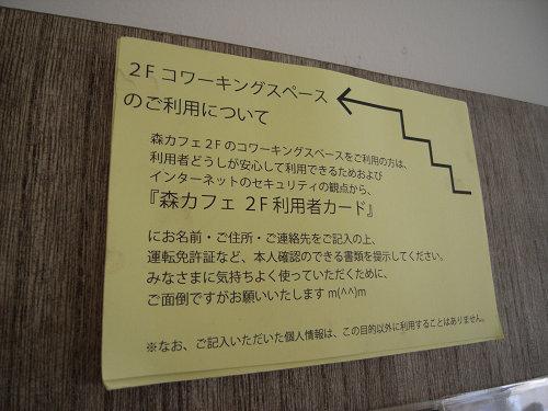 『いつか森になるカフェ』@奈良市神功-10