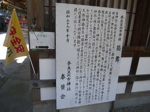 『奈良豆比古神社』@奈良市-05