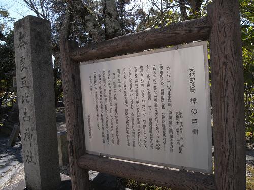 『奈良豆比古神社』@奈良市-11