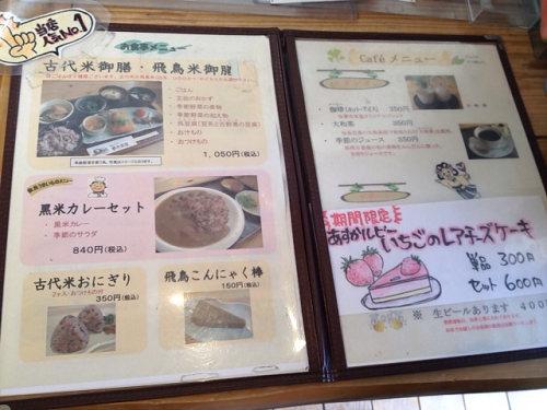 『農村レストラン 夢市茶屋』@明日香村-06