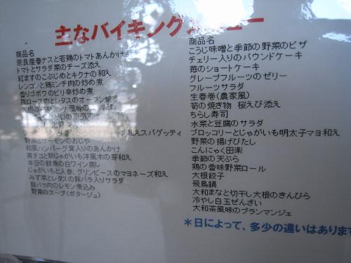 農産物直売所『まほろばキッチン』@橿原市-20