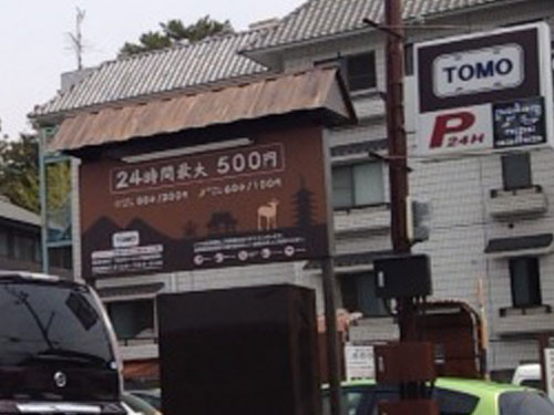 『1日最大500円』の駐車場@奈良市-03