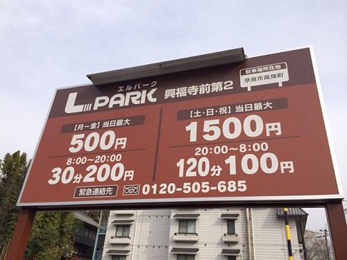 猿沢池近くの『1日最大600円』の駐車場@奈良市