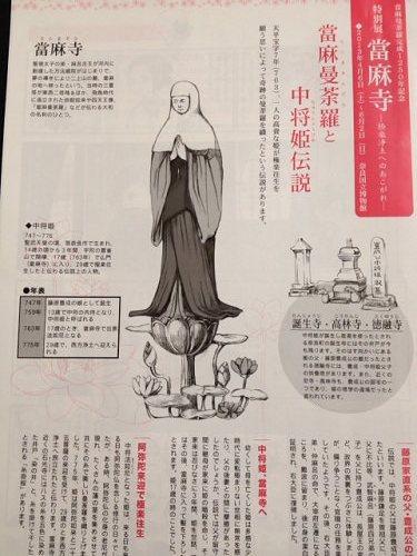 『特別展 當麻寺』@奈良博-08