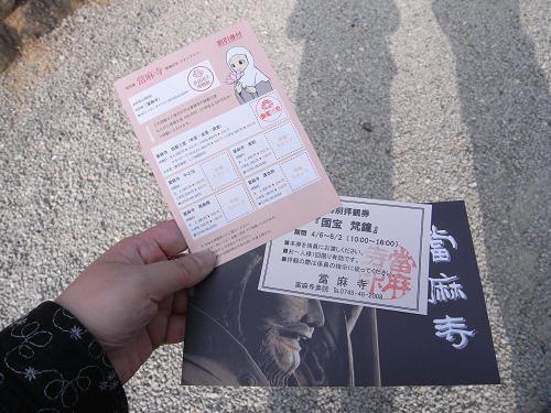 『特別展 當麻寺』@奈良博-14