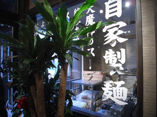 『らーめん大魔神』@大和郡山店-02