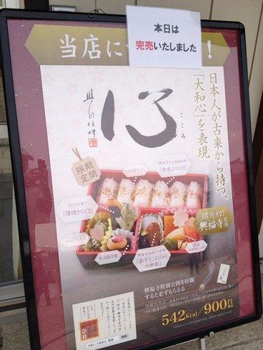 興福寺監修の駅弁『心』-07