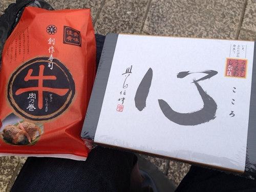 興福寺監修の駅弁『心』-10