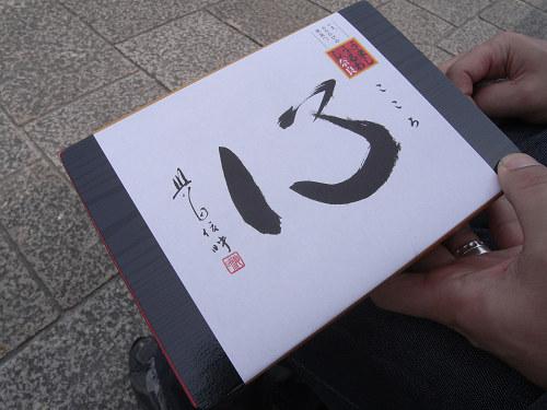 上品な精進料理!興福寺監修の駅弁『心』を食しました