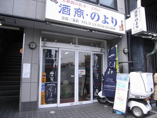 酒商・のより 奈良三条店-01