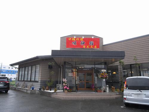 中華料理『味神館』香芝店-01