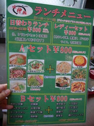 中華料理『味神館』香芝店-03