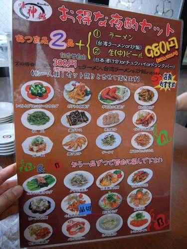 中華料理『味神館』香芝店-04