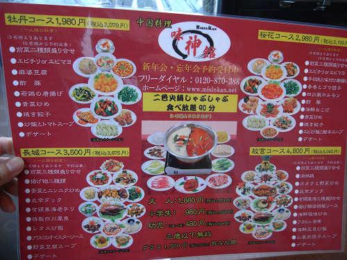 中華料理『味神館』香芝店-05
