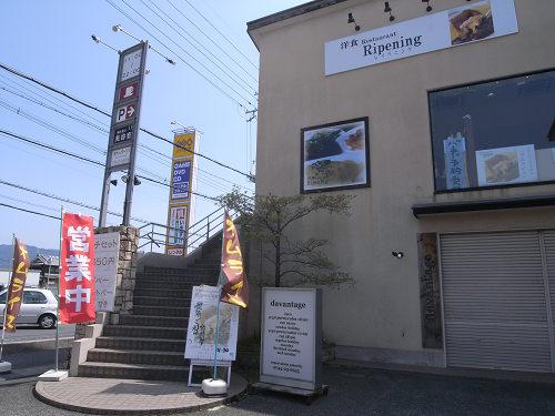洋食レストラン『レイペニング 橿原店』-01