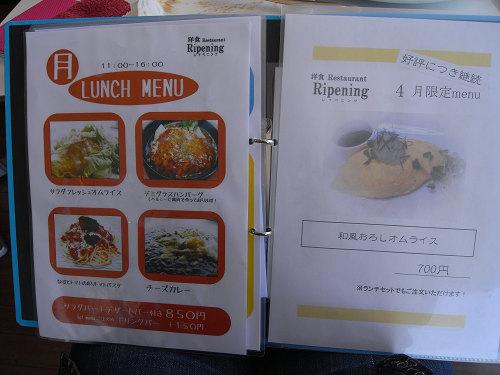洋食レストラン『レイペニング 橿原店』-04