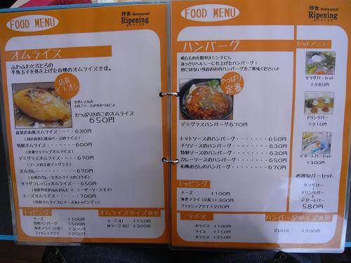 洋食レストラン『レイペニング 橿原店』-05