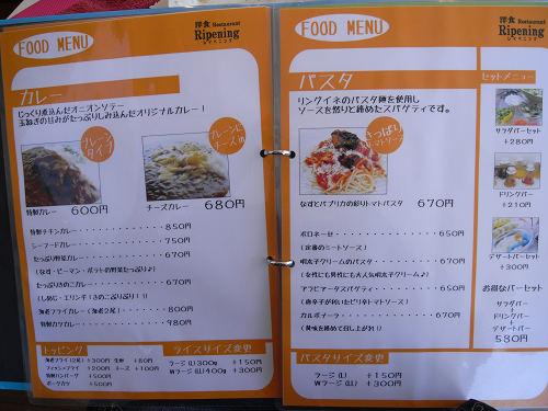 洋食レストラン『レイペニング 橿原店』-06