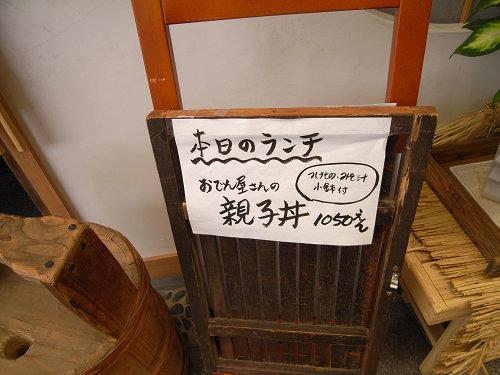 創作おでん『よばれや』@もちいどのセンター街-tsuiki-01
