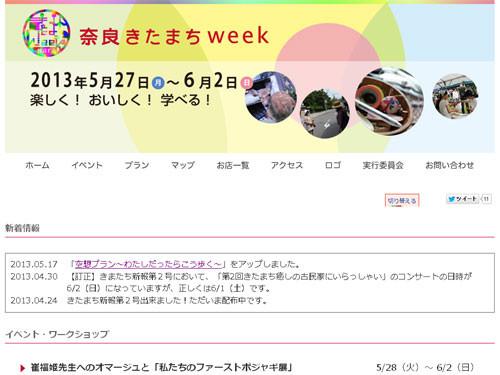 ユニークで美味しい1週間@!『奈良きたまちweek2013』