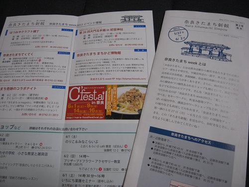 奈良きたまちweek2013-03