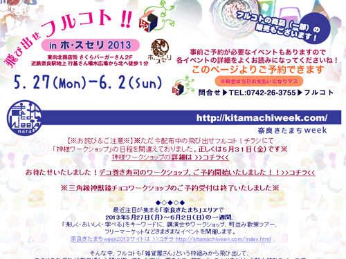 奈良きたまちweek2013-05