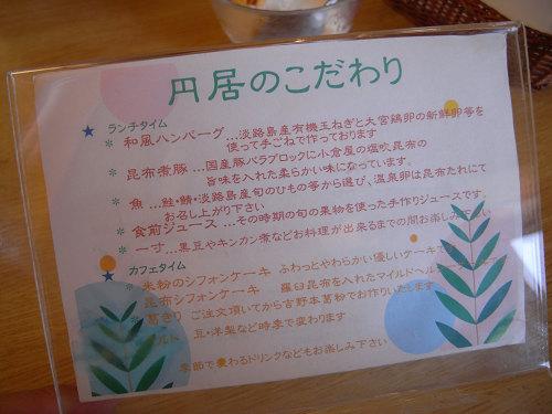 昆布屋さんのカフェ『Cafe円居』@橿原市-04