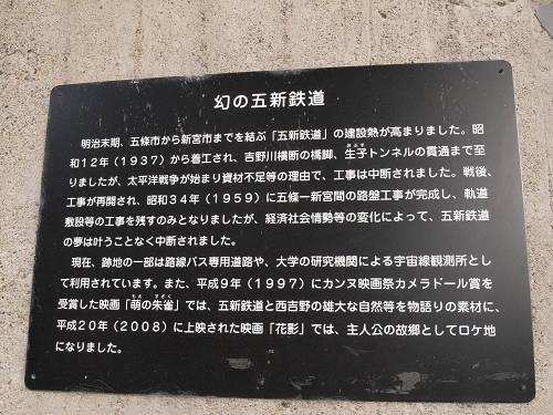 五新鉄道 高架橋跡@五條市-02