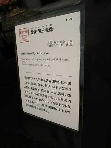 愛染明王坐像(内山永久寺伝来)@東京国立博物館-04