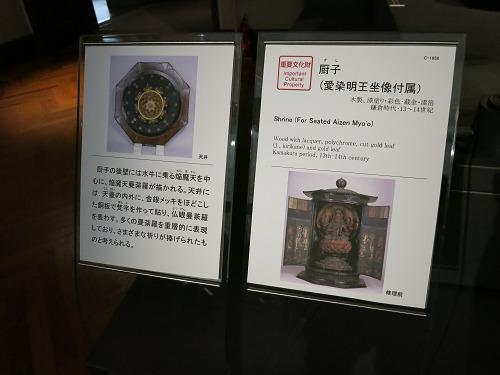 愛染明王坐像(内山永久寺伝来)@東京国立博物館-12