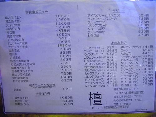 昭和的レトロ喫茶店『檀』@橿原市-12