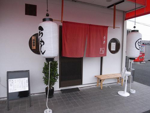 奈良ラーメンのスタンプラリー『汁喰街道~シルクぅロード~2013』-03
