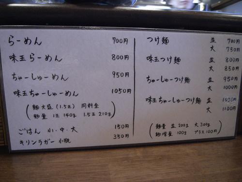 <追記>『麺処 と市』@橿原市-tsuiki-02