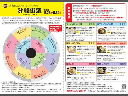 <追記>『麺処 と市』@橿原市-tsuiki-06