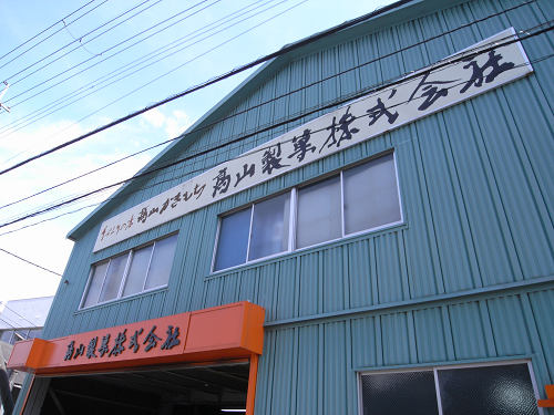 高山製菓株式会社『高山かきもち』@生駒市-03