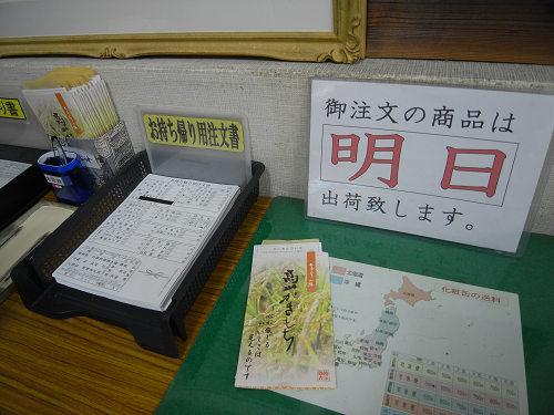 高山製菓株式会社『高山かきもち』@生駒市-10
